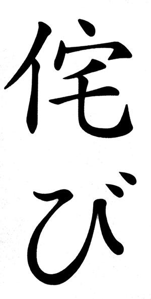 wabi japanese